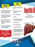 Hepatitis B (Bahasa Melayu)