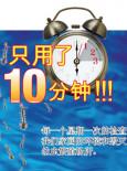 Denggi : Hanya 10 Minit (B.Cina)