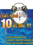 Denggi : Hanya 10 Minit (B.Tamil)
