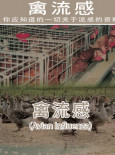 Avian Influenza : Apa yang anda perlu Tahu (BC)