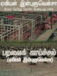 Avian Influenza : Apa yang anda perlu Tahu (BT)