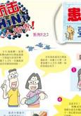 H1N1:Cegah H1N1(BI)