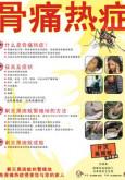 Denggi:Fakta Denggi (Bahasa Cina)
