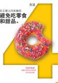 Gula:7 Langkah Bijak Kurangkan Pengambilan Gula - 4 (BC)