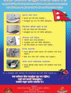 Denggi (Bahasa Nepal)