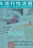 Pandemik Influenza : Soalan yang sering ditanya (BC)