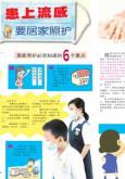 H1N1:Cegah H1N1(BM)