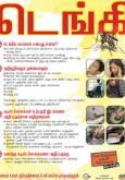 Denggi:Fakta Denggi (Bahasa Tamil)