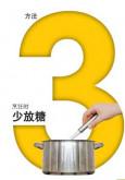 Gula:7 Langkah Bijak Kurangkan Pengambilan Gula - 3 (BC)