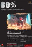 Merokok:Tak Nak Merokok (B.Tamil)