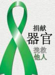 Dermalah Organ Demi Sebuah Kehidupan (B.Cina)