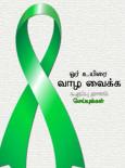 Dermalah Organ Demi Sebuah Kehidupan (B.Tamil)