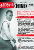 Influenza A (H1N1): Jika anda keluar negara / Balik dari luar negara (BT)