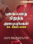 Merokok:Infoline Berhenti Merokok (BT)