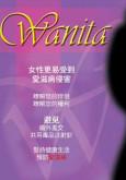 Wanita & HIV (Bahasa Cina)