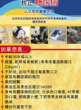 Diabetes:Cegah Diabetes (B. Cina)