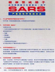 SARS:Apa Itu SARS (BC)