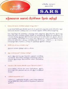 SARS:Apa Itu SARS (BT)