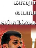 Taun (B. Tamil)