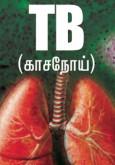 Tibi (B.Tamil)