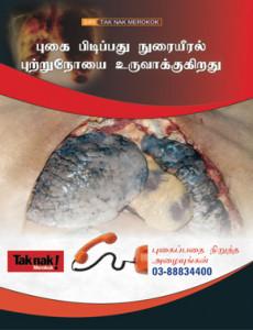 Merokok Penyebab Kanser Paru-paru (B. Tamil)