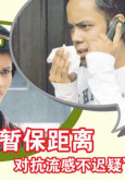 Cegah H1N1 - Jarakkan Diri Anda (B. Cina)