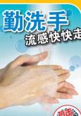 H1N1:Cegah H1N1 - Kerap Cuci Tangan (BC)