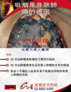 Merokok penyebab kanser paru-paru (BC)