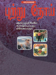 Kanser Awal Dijejak (Bahasa Tamil)