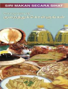 Kurangkan Lemak (Bahasa Tamil)