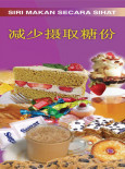 Kurangkan Gula (Bahasa Cina)