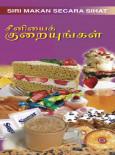 Kurangkan Gula (Bahasa Tamil)