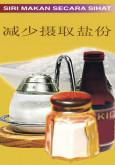 Kurangkan Garam (Bahasa Cina)