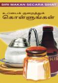 Kurangkan Garam (Bahasa Tamil)