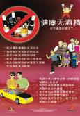 Alkohol : Sihat Tanpa Alkohol (B. Cina)