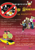 Alkohol : Sihat Tanpa Alkohol (B. Tamil)
