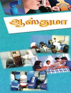 Asma (Bahasa Tamil)