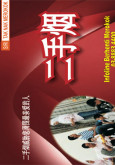 Merokok:Asap Rokok Pasif (Bahasa Cina)