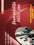 Merokok:Asap Rokok Pasif (Bahasa Tamil)