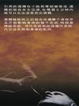 Alkohol Memudaratkan Kesihatan (Bahasa Cina)