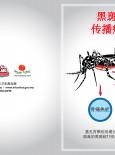 Chikungunya : Nyamuk Aedes Penyebar Virus (Depan) - BC