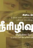 Diabetik Retinopati (Bahasa Tamil)
