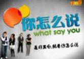 What Say You - Derma Organ