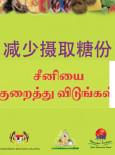 Gula: Kurangkan Gula (B.Cina & B.Tamil)