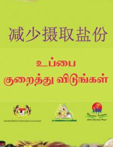 Garam: Kurangkan Garam (B.Cina & B.Tamil)