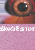 Glaukoma (B.Tamil)