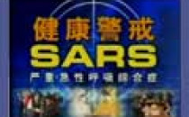 SARS - Inflight Trailer for SARS (Chinese)