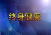 Sihat Sepanjang Hayat (Chinese)