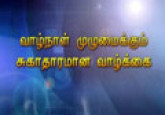 Sihat Sepanjang Hayat (Tamil)