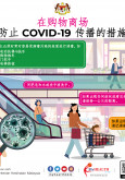 在购物商场  防止COVID-19传播的措施